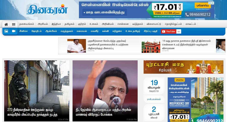 Tamil-language-website